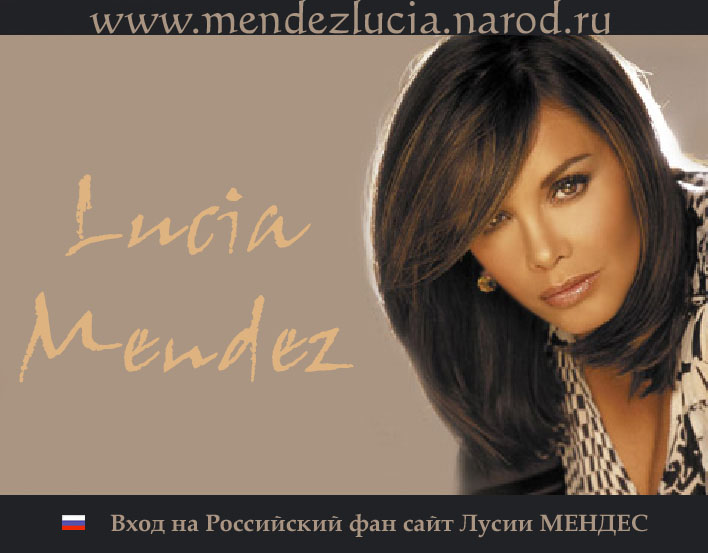 http://mendezlucia.narod.ru/2006.jpg